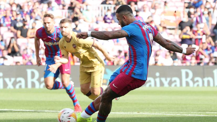 «Барселона» обыграла «Леванте» в матче Примеры