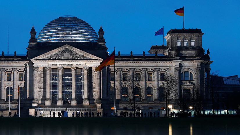 В Германии закрылись избирательные участки для голосования на выборах в бундестаг