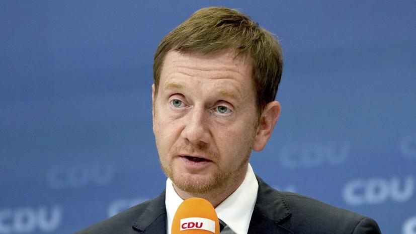 Премьер Саксонии призывал руководство ХДС признать поражение на выборах