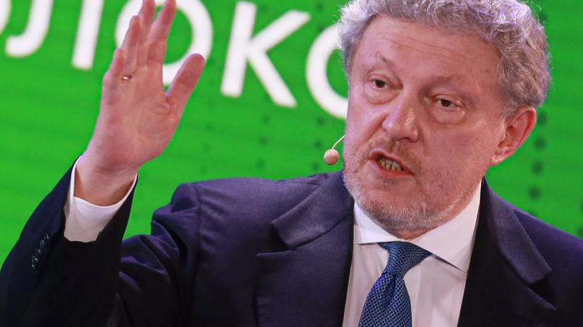 Митрохин заявил, что лидер партии «Яблоко» Явлинский находится у лечащего врача