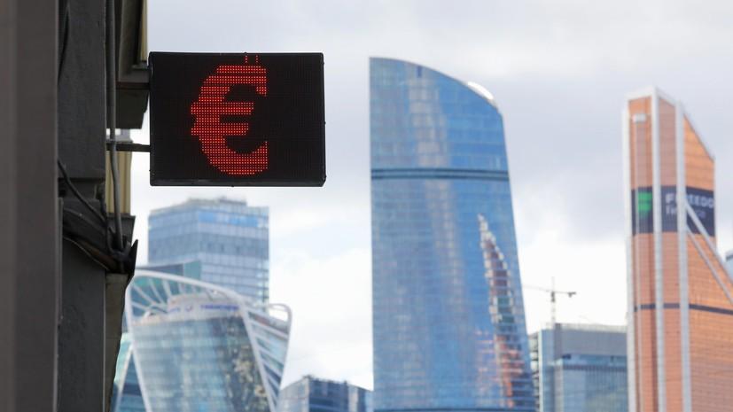 Впервые с июля 2020 года: курс евро опустился ниже 85 рублей
