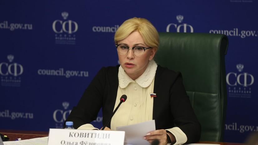 Сенатор Ковитиди назвала законопроект о региональной власти востребованным и нужным