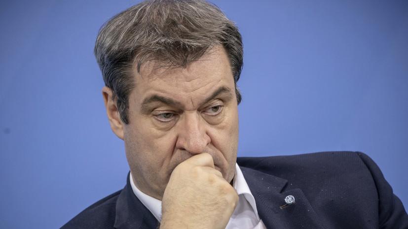 Лидер ХСС Зёдер назвал поражением результат ХДС/ХСС на прошедших выборах