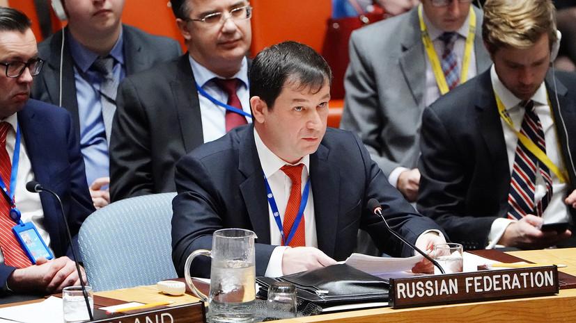 Зампостпреда России в ООН высказался о ситуации вокруг ДВЗЯИ