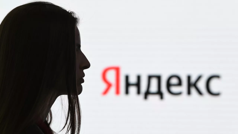 «Яндекс» станет поисковиком по умолчанию на продаваемых в России гаджетах с 2022 года