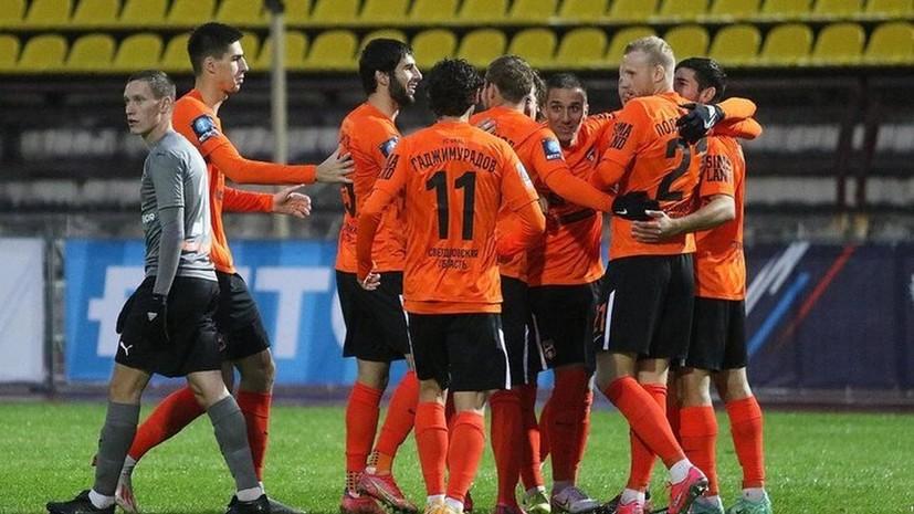 «Урал» обыграл «Арсенал» и одержал первую победу в РПЛ