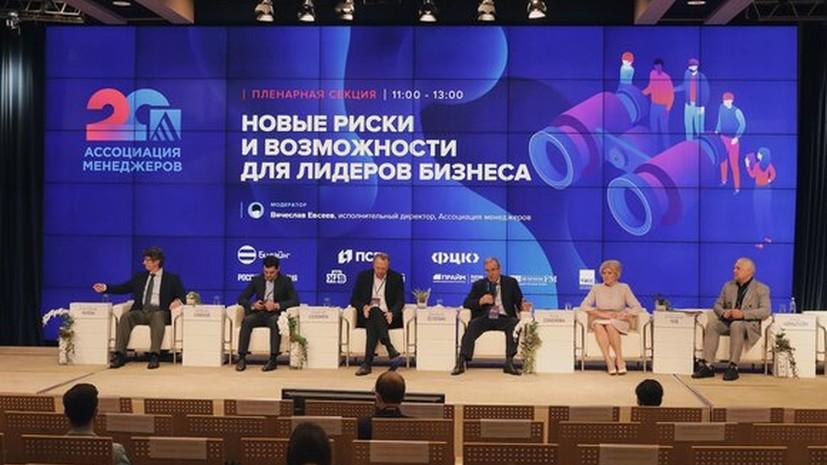 В Москве начал работу форум «Будущее управленческих профессий»