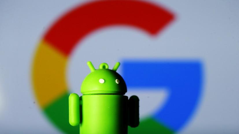 Google отключает поддержку устройств с устаревшими версиями Android