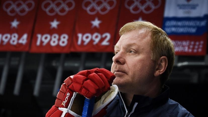 Жамнов назначен главным тренером сборной России по хоккею на Олимпийских играх