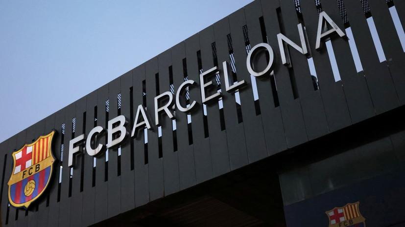 Источник: дубайская компания готова выкупить долг «Барселоны» в размере €1,5 млрд