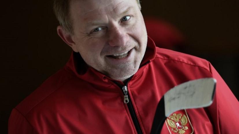 Жамнов: шанс возглавить сборную России может быть только один раз в жизни