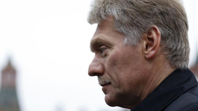 Песков: ФНБ должен оставаться для России подушкой безопасности