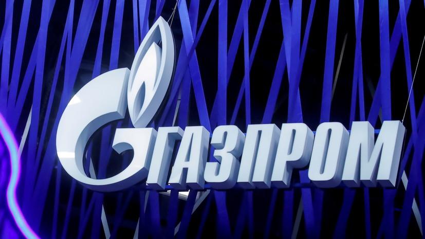 «Газпром»: компания полностью выполняет заявки по поставкам газа в Европу