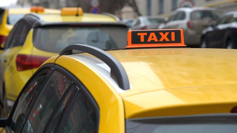 В Госдуму внесли проект о запрете водителям с судимостью работать в такси