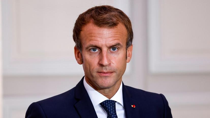 Макрон считает, что европейцы должны заставить «уважать себя»