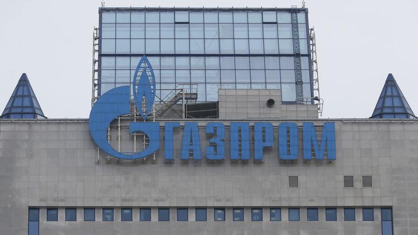Еврокомиссия изучает газовый контракт «Газпрома» и Венгрии