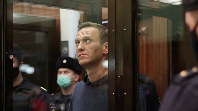 СК возбудил дело против Навального и иных лиц о создании экстремистского сообщества