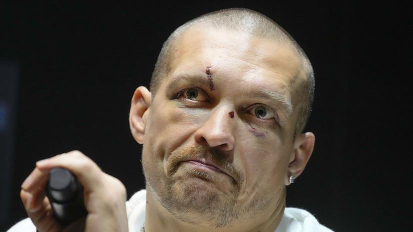Усик заявил, что болеет за киевское «Динамо»