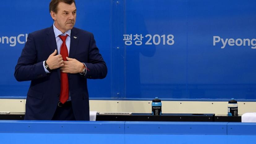 Источник: Знарок не будет присутствовать на лавке сборной России на ОИ в Пекине