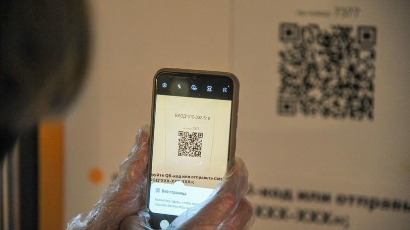 В Удмуртии и Пермском крае вводят QR-коды для посещения культурных и спортивных мероприятий