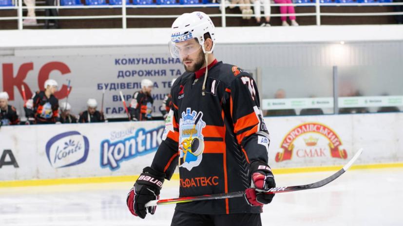 Хоккеист «Кременчука» извинился за расистский жест в адрес темнокожего игрока «Донбасса»