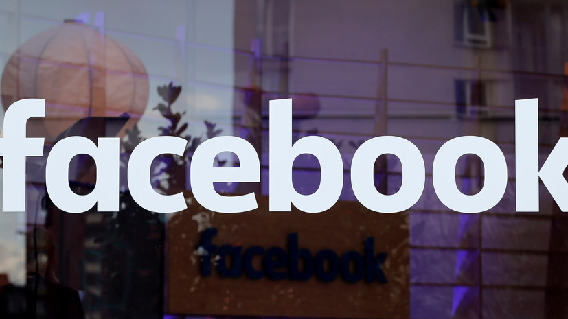 Facebook, Inc. обратилась в суд для отсрочки выплаты штрафа в 26 млн рублей