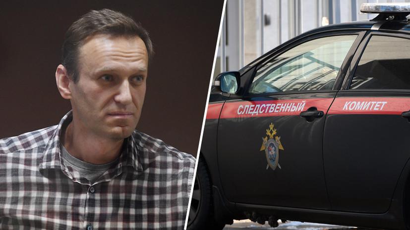 «Дестабилизация обстановки в регионах»: СК возбудил дело против Навального о создании экстремистского сообщества