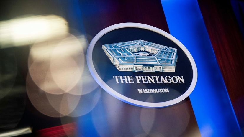 Глава Пентагона признал, что США неверно оценивали ситуацию в Афганистане