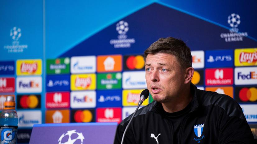 Главный тренер «Мальмё» назвал Россию великой футбольной страной
