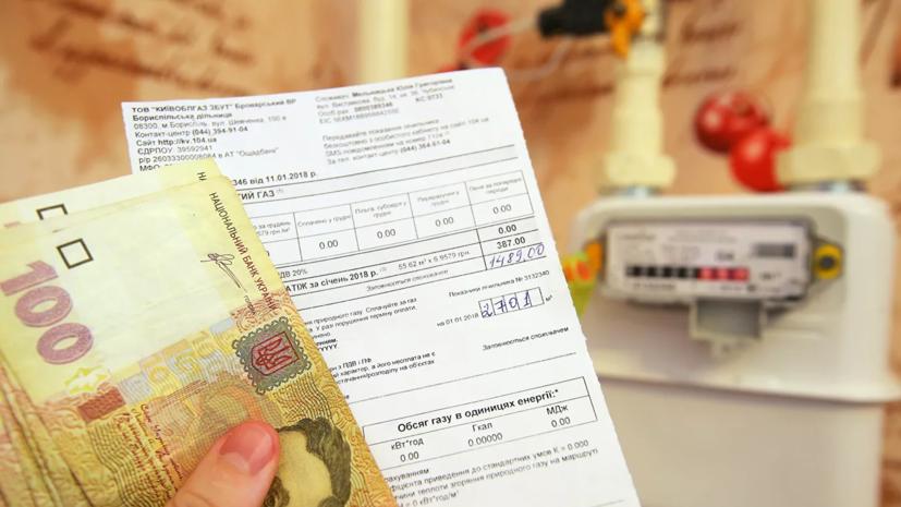 На Украине назвали средний размер субсидий на оплату ЖКУ