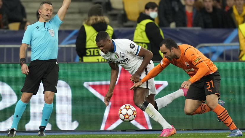 «Шахтёр» и «Интер» сыграли вничью в матче Лиги чемпионов