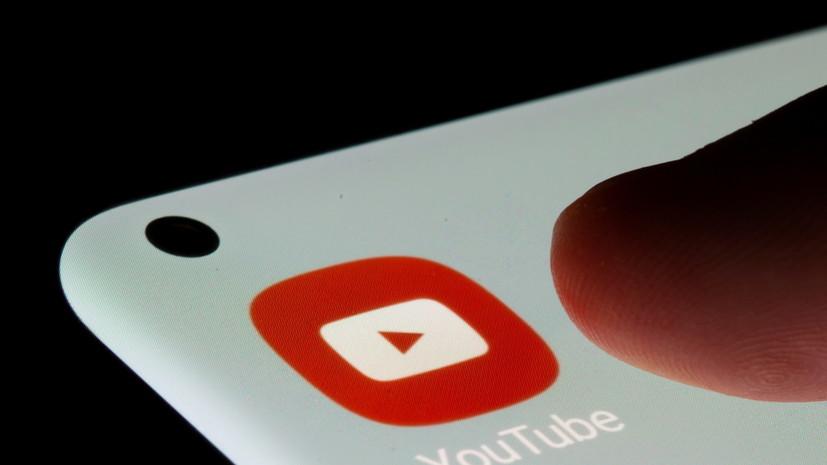 В Госдуме раскритиковали удаление YouTube-канала RT DE