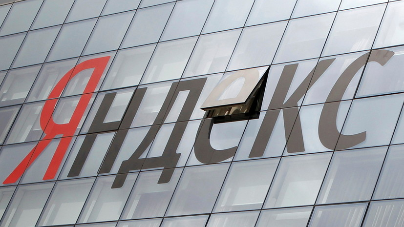 «Яндекс» переименовал банк «Акрополь» в «Яндекс Банк»