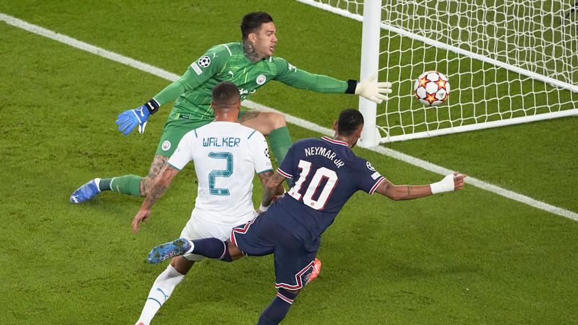 ПСЖ победил «Манчестер Сити» в матче Лиги чемпионов, Месси забил дебютный мяч за новый клуб