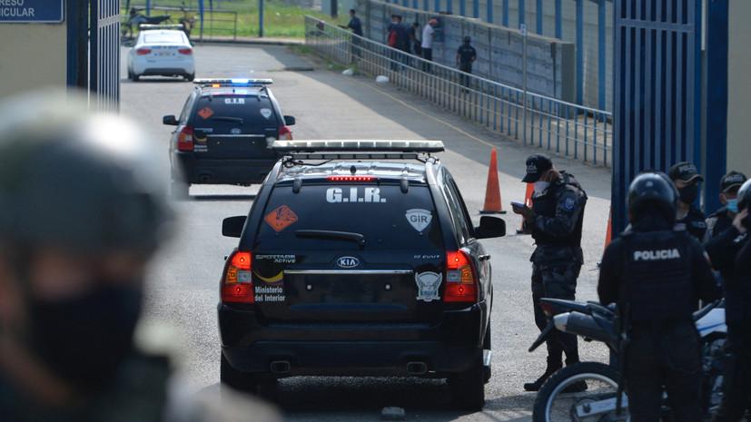 В Эквадоре 24 человека погибли во время беспорядков в тюрьме
