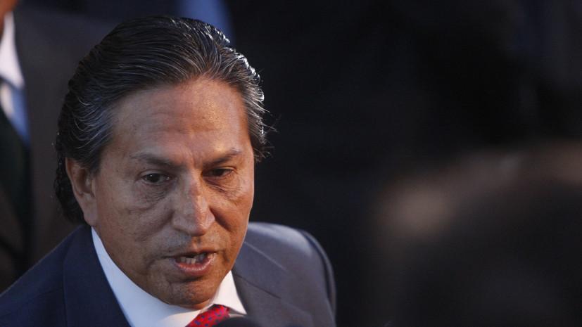 Bloomberg: суд в США разрешил экстрадировать экс-президента Перу Толедо на родину