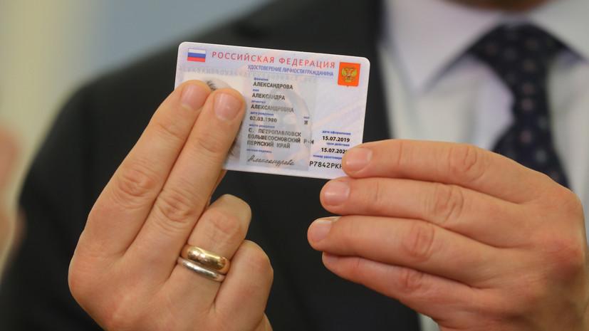 В МВД прорабатывают требования к порядку оформления электронных паспортов