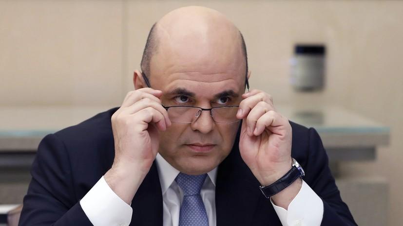 Мишустин утвердил создание особых экономических зон в трёх регионах