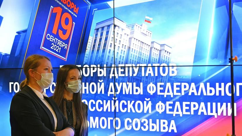 ЦИК зарегистрировала депутатов Госдумы, избранных по федеральному округу
