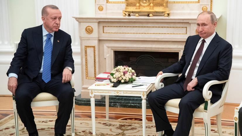 В Сочи начались переговоры Путина и Эрдогана