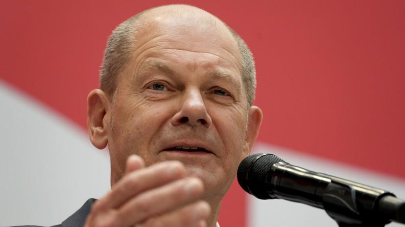 AFP: Лашет поздравил Шольца с победой на выборах