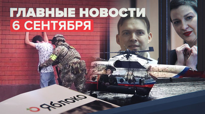 Новости дня  6 сентября: талибы сообщили о взятии Панджшера, Ми-8 подняли со дна Курильского озера