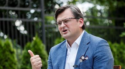 Глава МИД Украины назвал военную помощь США сигналом для России