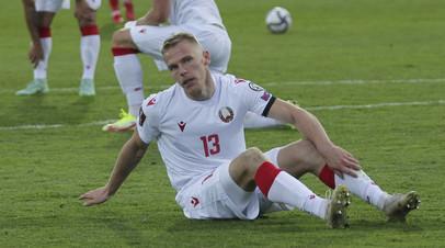 Футболист сборной Белоруссии заявил, что за команду никто не болеет