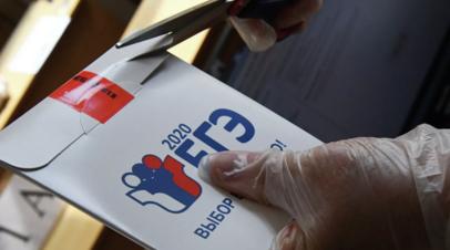 В Рособрнадзоре рассказали о формате проведения ЕГЭ в 2022 году
