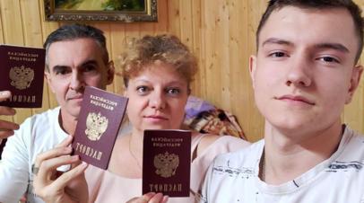 Сторонник «антимайдана» вместе с женой и сыновьями стали гражданами РФ