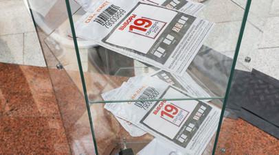 Избирательные участки открылись на территории Калининградской области