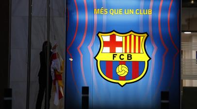 «Барселона» сообщила о многомиллионных убытках по итогам сезона-2020/21