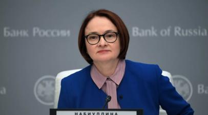 Глава ЦБ высказалась о возможности снижения ключевой ставки