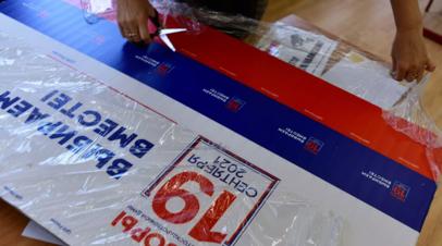 Зампред ЦИК России оценил ситуацию на выборах